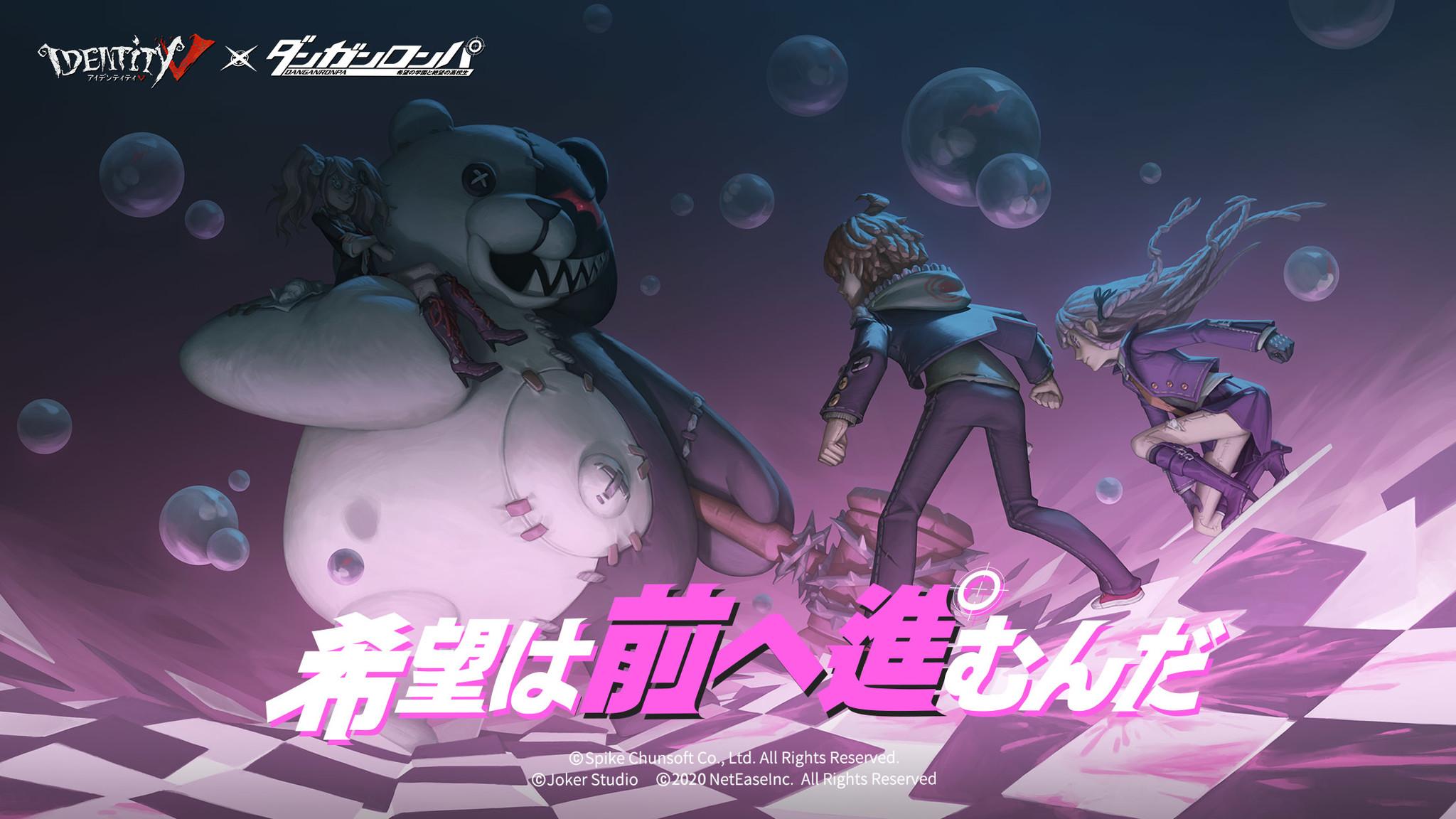 希望は前へ進むんだ Identity V ダンガンロンパ コラボイベント正式始動 Hong Kong Netease Interactive Entertainment Limited のプレスリリース
