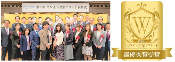 昨年度のホワイト企業アワード 表彰式の様子と、ホワイト企業アワード 最優秀賞の受賞ロゴ