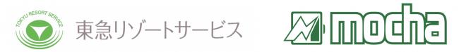 東急リゾートサービス x mocha