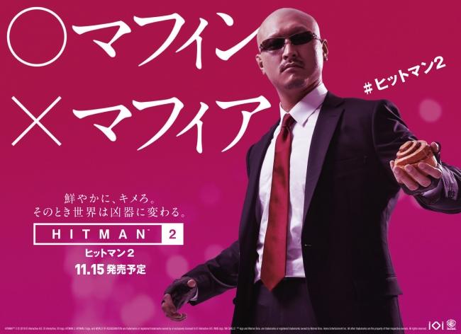マフィア梶田が叫び、杉田智和が変装!『ヒットマン2』実写WEB動画 ...