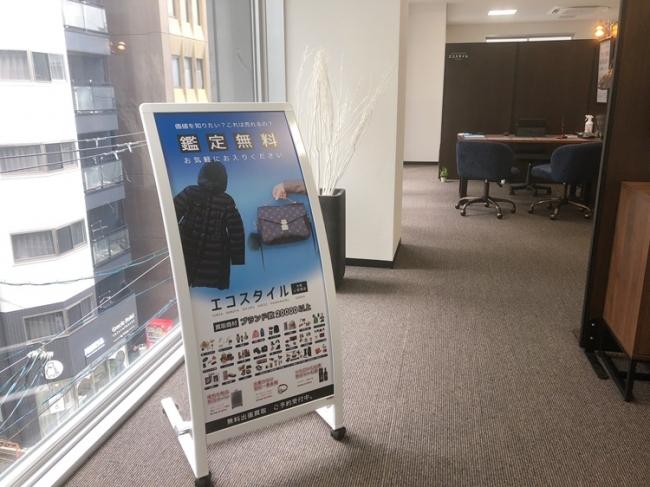 エコスタイル大阪心斎橋店