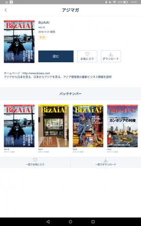 タブレット雑誌詳細