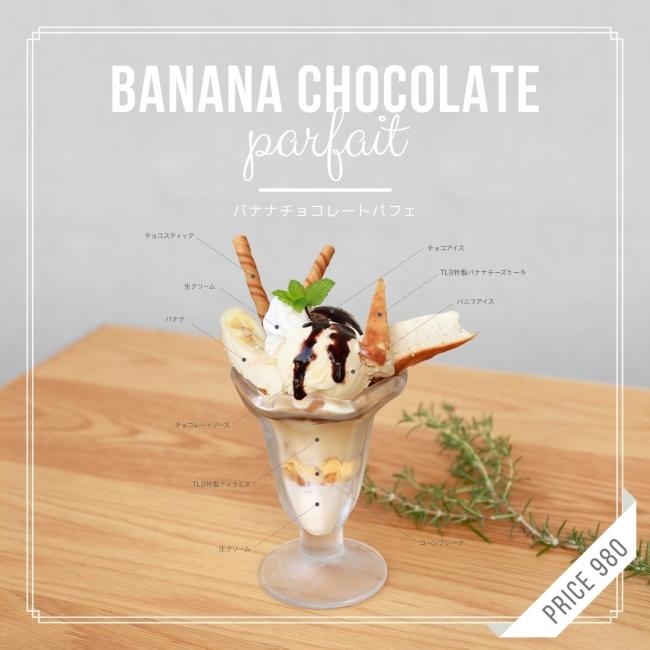 バナナチョコレートパフェ 980円