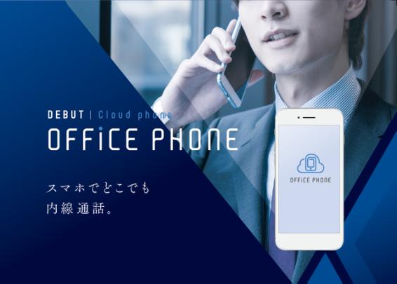 働き方を創造する、クラウド型ビジネスフォン「OFFICE PHONE」発売開始!