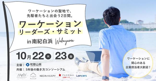 「ワーケーション・リーダーズ・サミット」を10月22日(木)・23日(金)に南紀白浜で開催!和歌山県と5年後の働き方コンソーシアムが共催
