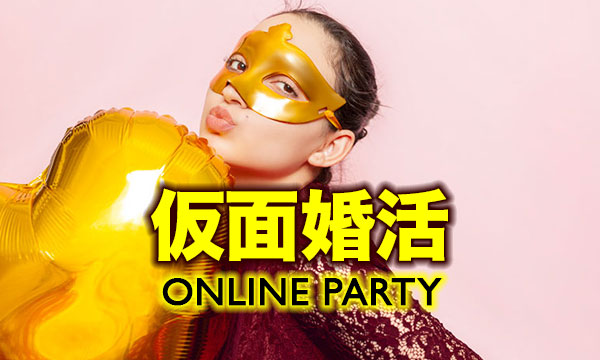 パーティー オンライン 婚 活 オンライン婚活パーティー 「オンラインふれあいの会」のご案内