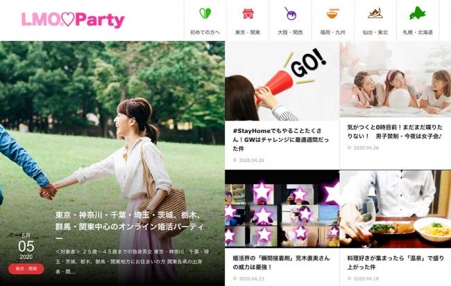 パーティー オンライン 婚 活