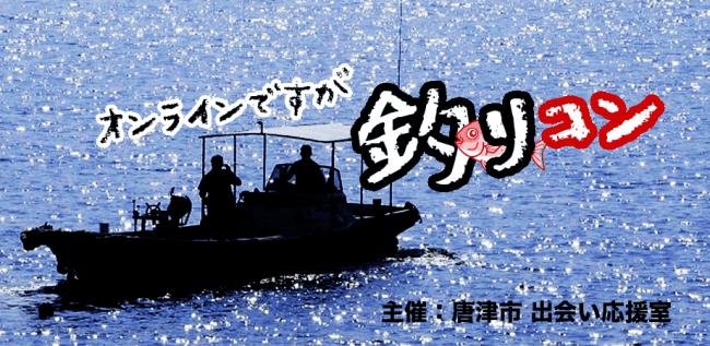 唐津市主催釣りコン