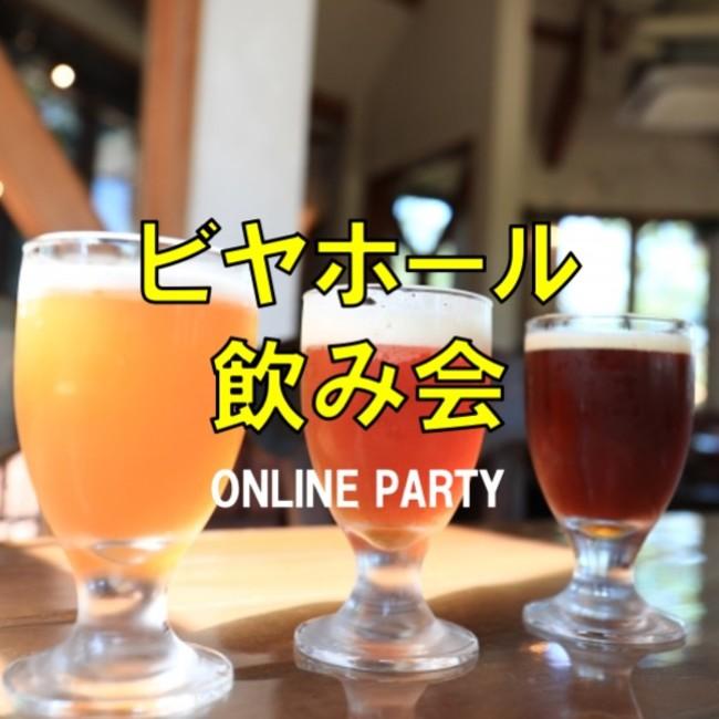ビール好き集まれ!