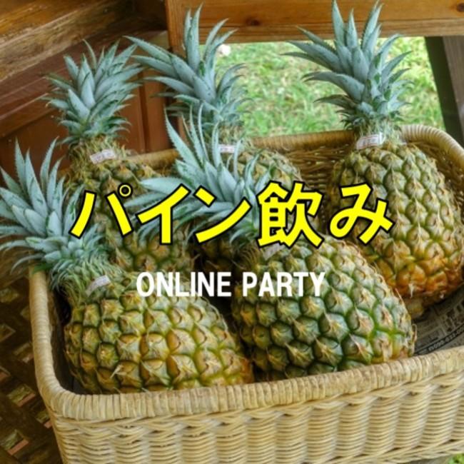 オンラインパイン飲み会を開催