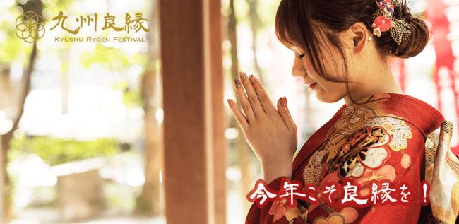 九州良縁フェスティバル
