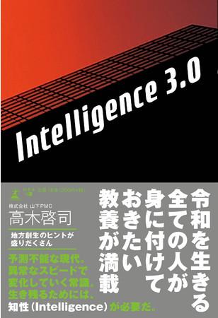 『Intelligence 3.0』