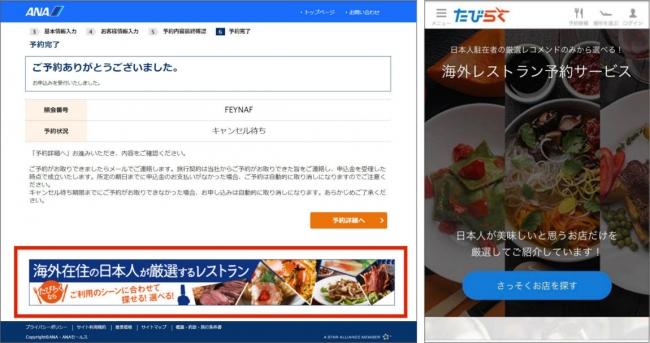 左:ANAウェブサイトでたびらくを販売、右:たびらくTOP