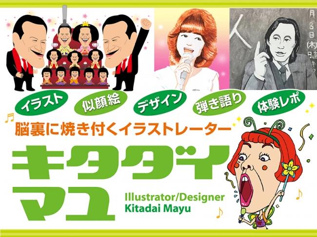 イラストレーターのキタダイマユさん