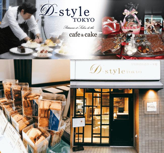 D-style TOKYO オーナーシェフ村田さん 早稲田大学の近くにあります。