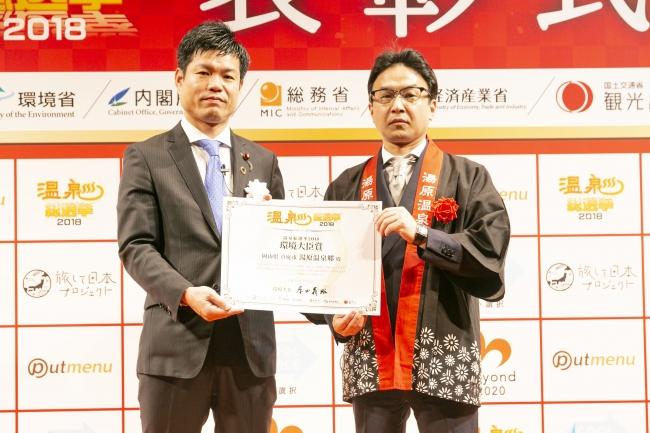 環境大臣政務官・勝俣孝明氏(左)と湯原町旅館協同組合の池田博昭氏
