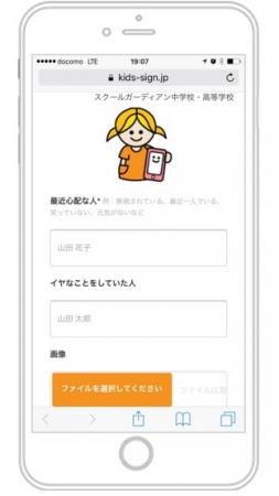 いじめの匿名通報画面。学校で通知されたURLからアクセス