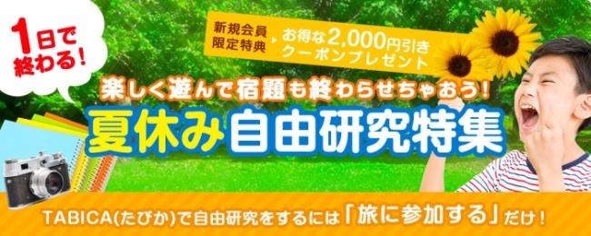 TABICA 夏休み自由研究特集