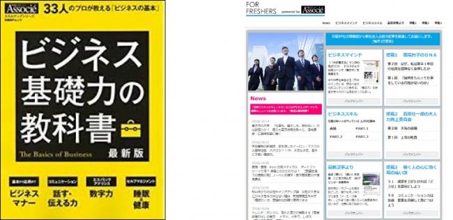 ビジネス基礎力の教科書 最新版(左)、  Webライブラリー(右)