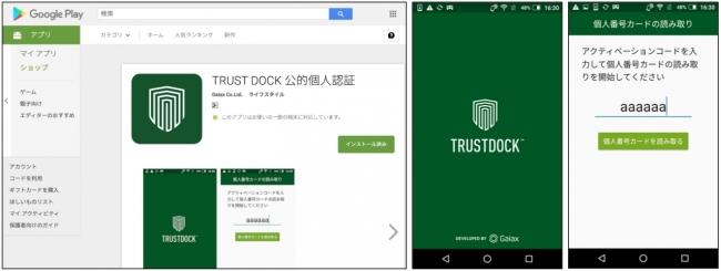 産経ニュース日本初、公的個人認証を用いた本人確認スマホアプリ「TRUST DOCK 公的個人認証」を公開、第一弾の利用事例として総務省のIoTサービス創出支援事業にて試験運用開始Site Navigationニュース経済PR日本初、公的個人認証を用いた本人確認スマホアプリ「TRUST DOCK 公的個人認証」を公開、第一弾の利用事例として総務省のIoTサービス創出支援事業にて試験運用開始PRPRPRご案内PRPR「ニュース」のランキングPR産経スペシャル今週のトピックスPRPR