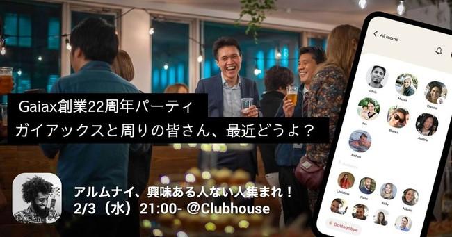 ハウス 会社 クラブ