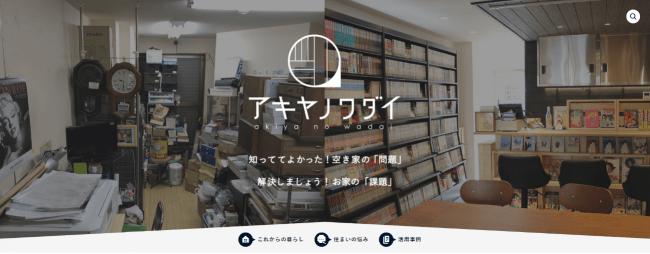 空き家問題解決の新たな選択肢「空き家活用」の普及を目指して新情報メディア『アキヤノワダイ』 を5月25日(月)に開設