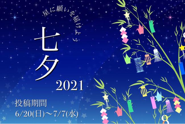 オンライン七夕イベント「星に願いを届けよう」を開催いたします