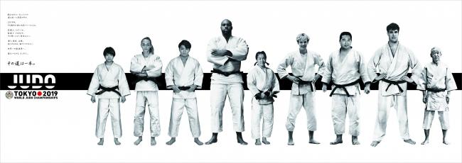 世界柔道2019東京大会のメインビジュアル
