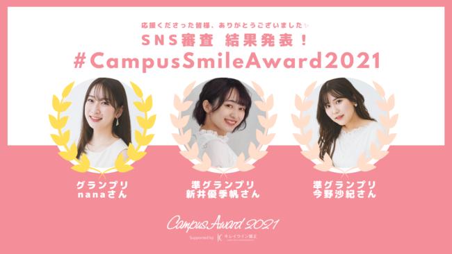 『CampusSmileAward2021』結果発表
