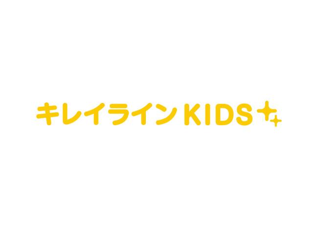 『キレイラインKIDS』ブランドロゴ