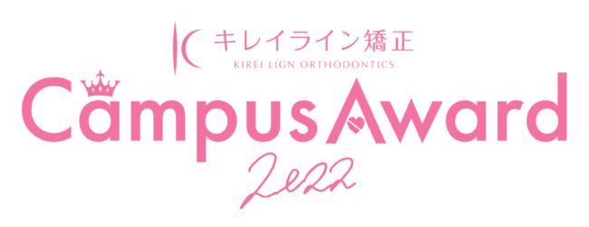 『キレイライン CampusAward 2022』ロゴ
