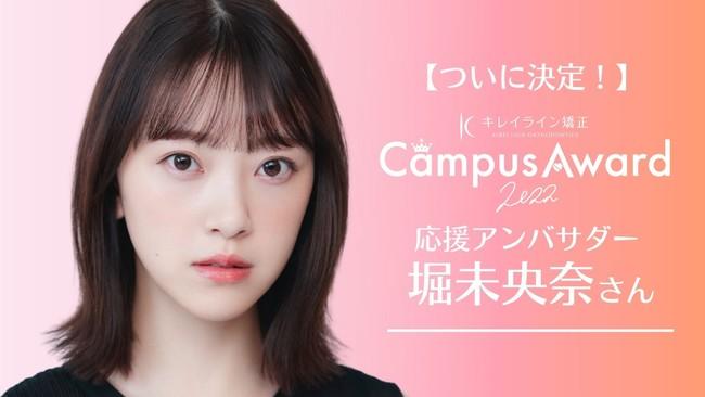 『キレイライン CampusAward 2022』