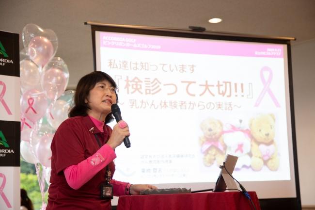 乳房健康研究会・栗橋登志理事のスピーチ