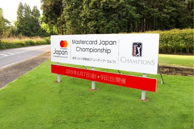 『Mastercard Japan Championship』は6月7日(金)より成田ゴルフ倶楽部で開催