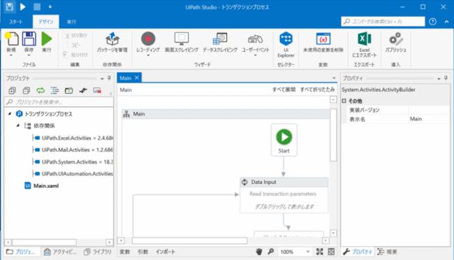 UiPathの操作画面