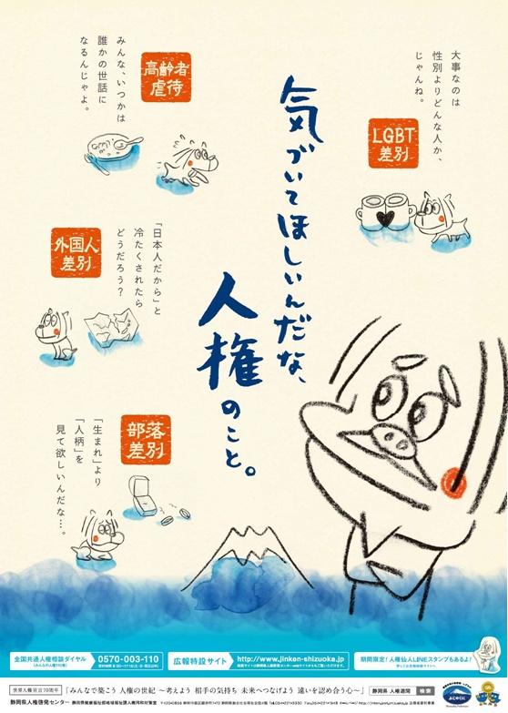 静岡県】「人権週間」プロモーションを実施|静岡県のプレスリリース