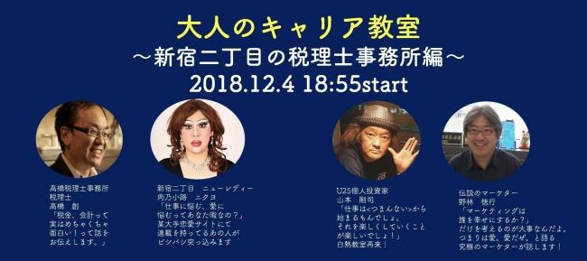 miraie_even ミライヘ高橋創税理士事務所インターンイベントt