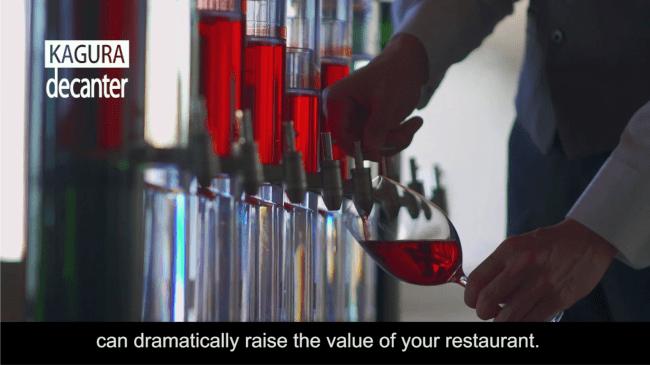 1杯の無駄をなくすと費用対効果がグンと上がり、お店が元気になります。また多種のグラス提供がお料理ごとのマリアージュを可能にし、お客様満足度が飛躍的に改善します。