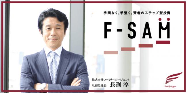 株式会社ファミリーエージェント、  新サービス「F-SAM」リリース