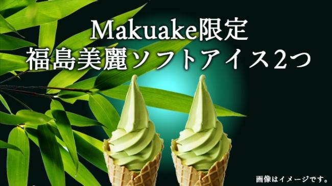 makuake限定オリジナル販売 ・ 非販売品完成後の、美麗ソフト プレミアムアイス2つ 120ml×2個