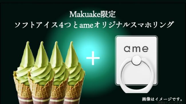 makuake限定 ameオリジナルスマホリングと福島美麗ソフトアイス4つ