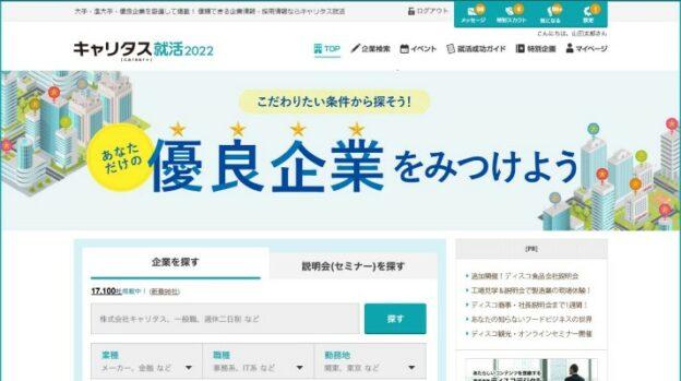 2022 キャリタス 【2023卒】就活サイトおすすめサマーインターンシップ・イベント&セミナー【ランキング】