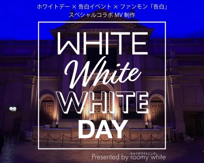 ホワイトデー用ファンモンmv撮影 告白イベントの参加者 大募集 White
