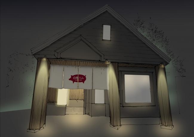 「白馬ハム」外観イメージ