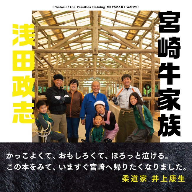 表紙 帯には井上康生氏のメッセージ