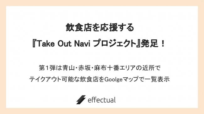 飲食店を応援する「Take Out Navi プロジェクト」発足!第1弾は青山・赤坂・麻布十番の近所でテイクアウト可能な飲食店をGoolgeマップで一覧表示!店舗の集客支援を行うエフェクチュアルが提供