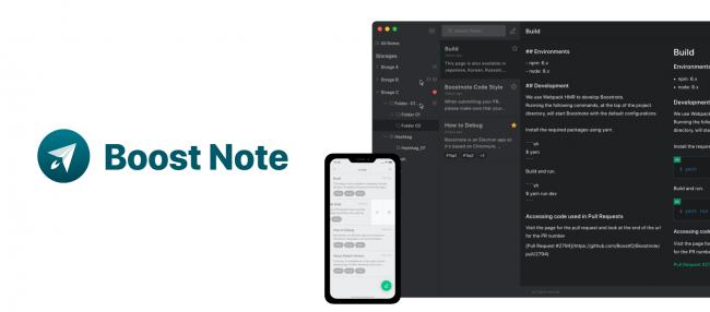 60万ダウンロードを超える開発者向けノートツールBoost Note、3年間の ...