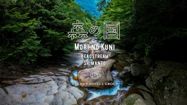 四万十川源流、森の国『水際のロッジ』2020年3月オープン!