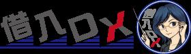 借入DX ロゴ