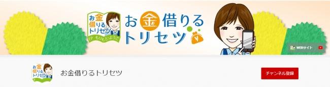 お金借りるトリセツ Youtubeチャンネル